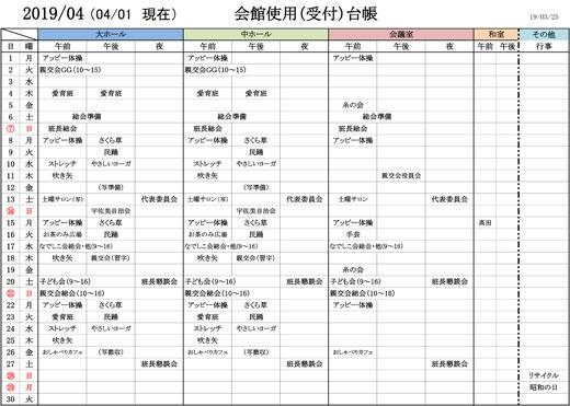 201904_haraichi_daicho.jpg