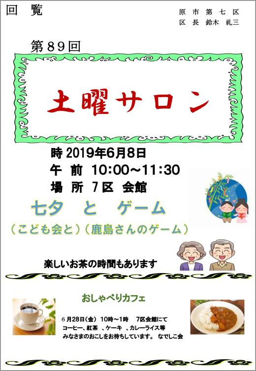 20190513_haraichi7_02.jpg