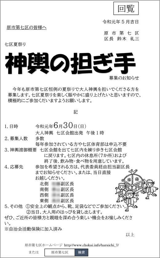 20190514_haraichi7_02.jpg