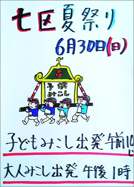 20190605_haraichi7_01.jpg