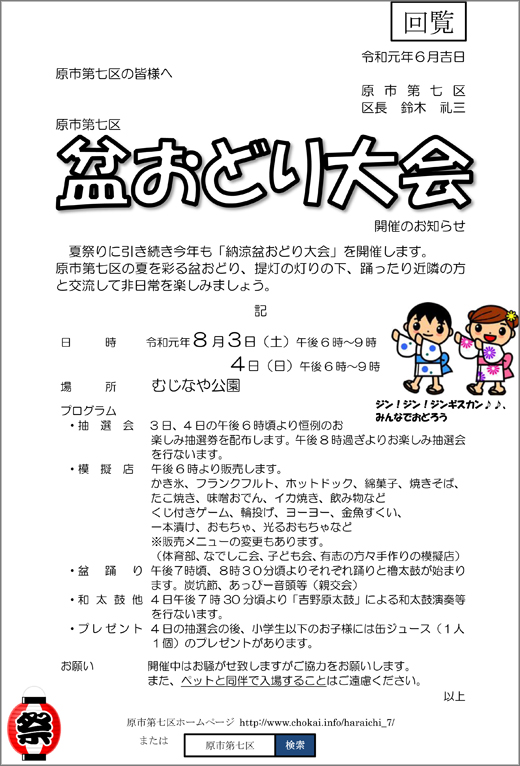 20190702_haraichi7_01.jpg