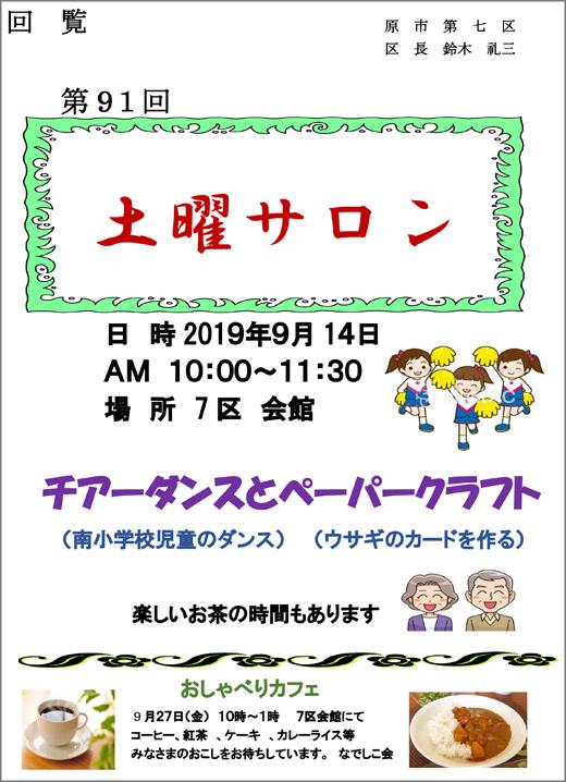 20190828_haraichi7_01.jpg