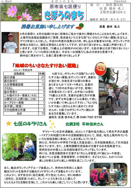20190903_haraichi7_01.jpg