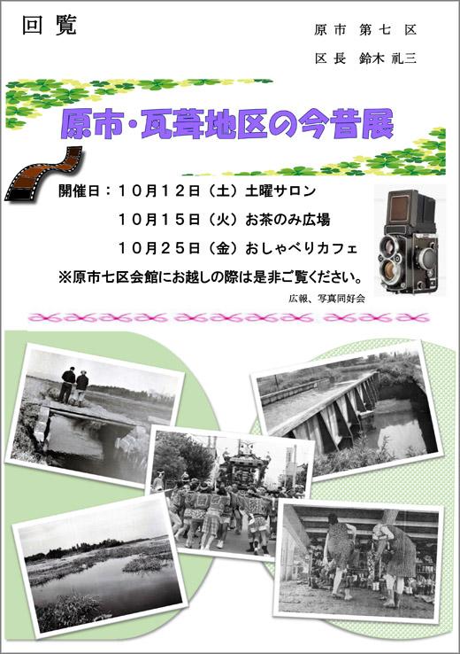 20190925_haraichi7_01.jpg