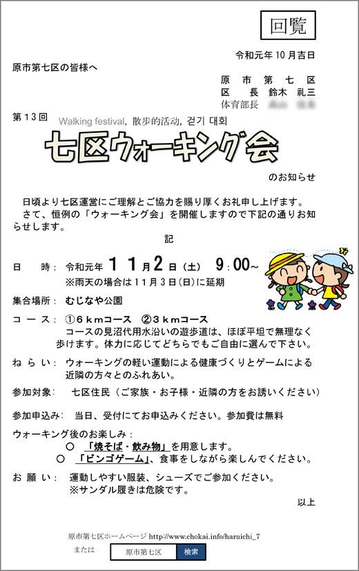 20190926_haraichi7_01.jpg