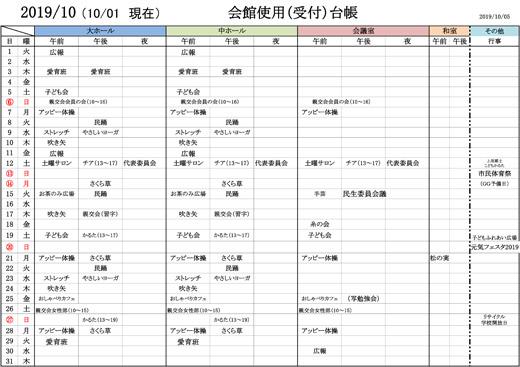 20191008_haraichi7_10.jpg