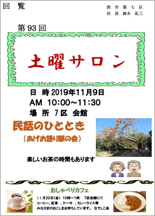 20191016_haraichi7_01.jpg