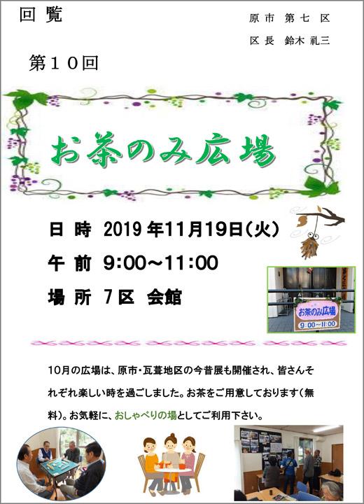 20191024_haraichi7_01.jpg