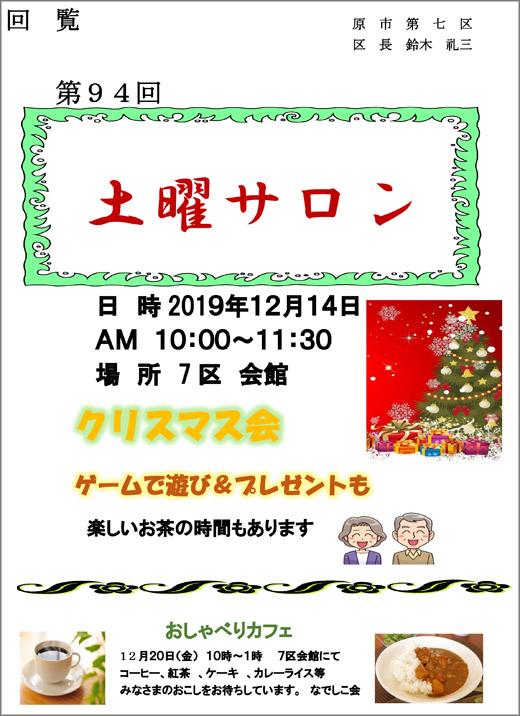 20191112_haraichi7_01.jpg