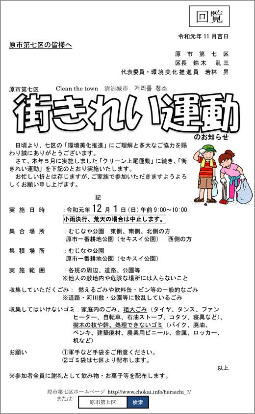 20191117_haraichi7_01.jpg