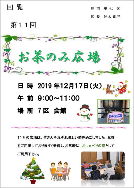 20191119_haraichi7_01.jpg