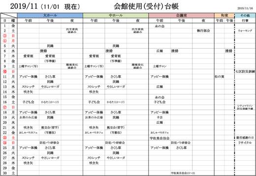 20191119_haraichi7_011.jpg