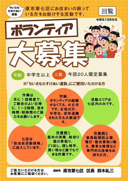 20191216_haraichi7_01.jpg