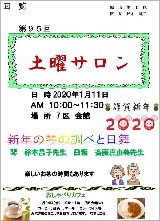 20191217_haraichi7_01.jpg