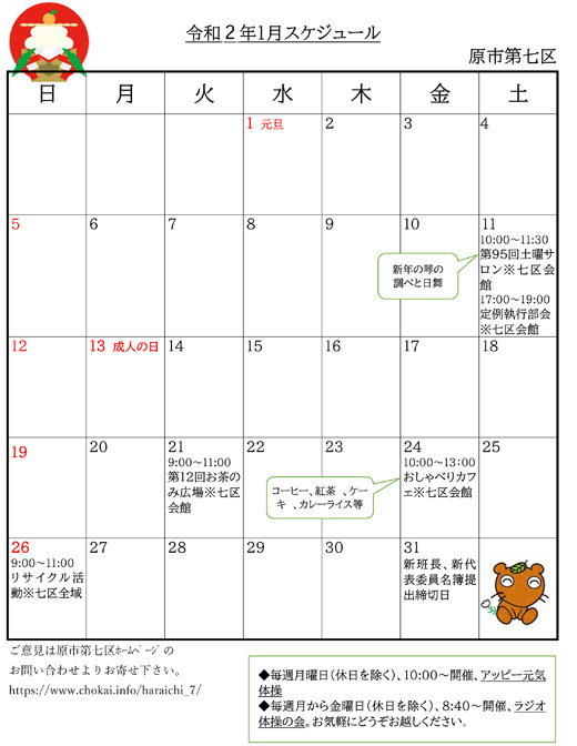 20191220_haraichi7_01.jpg