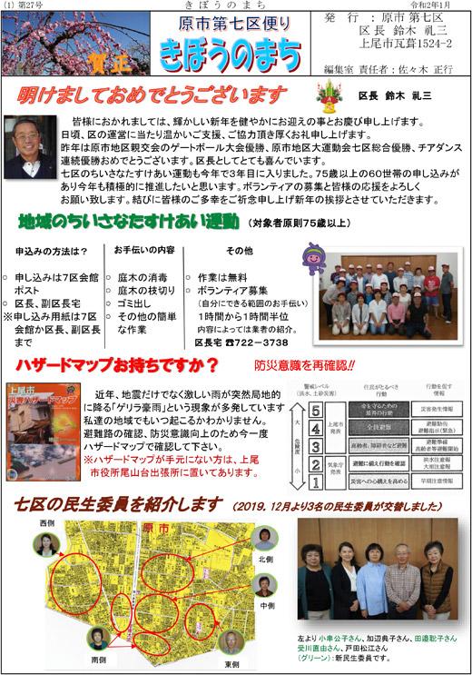20200108_haraichi7_01.jpg