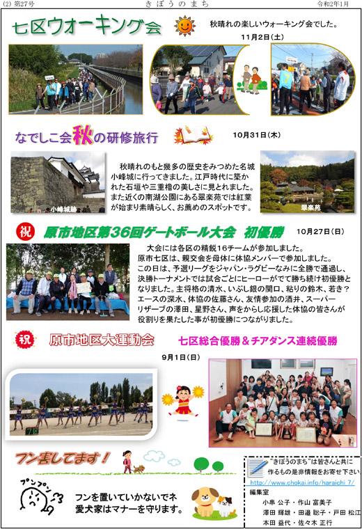 20200108_haraichi7_02.jpg