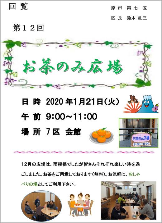 20200109_haraichi7_01.jpg