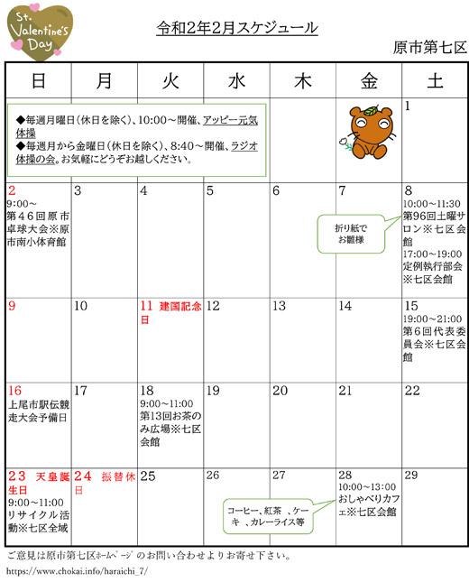 20200114_haraichi7_01.jpg