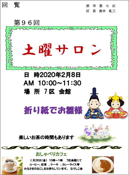 20200114_haraichi7_02.jpg