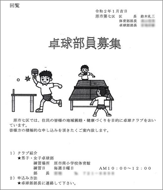 20200122_haraichi7_01.jpg