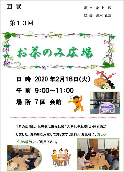 20200131_haraichi7_01.jpg