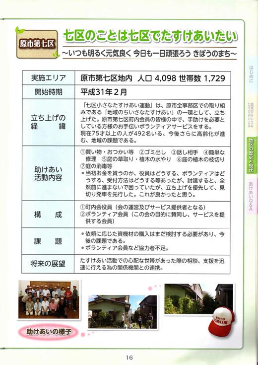 20200226_haraichi7_01.jpg