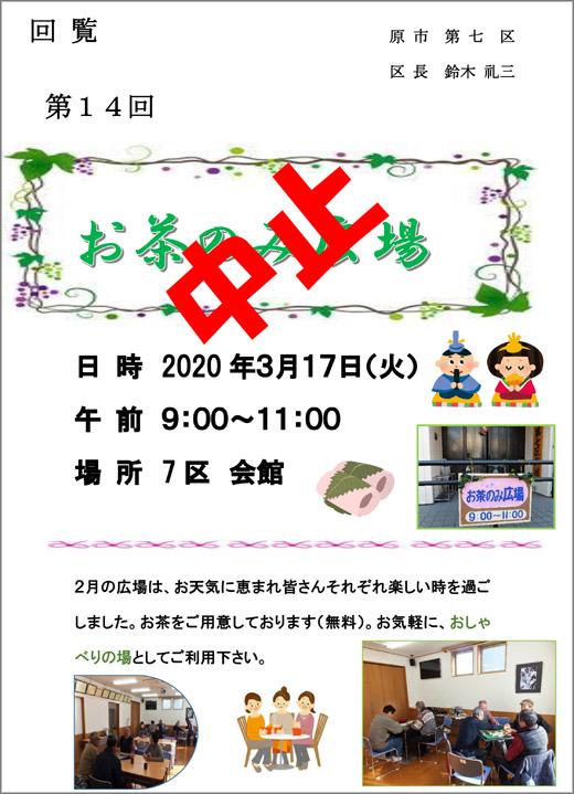 20200310_haraichi7_02.jpg