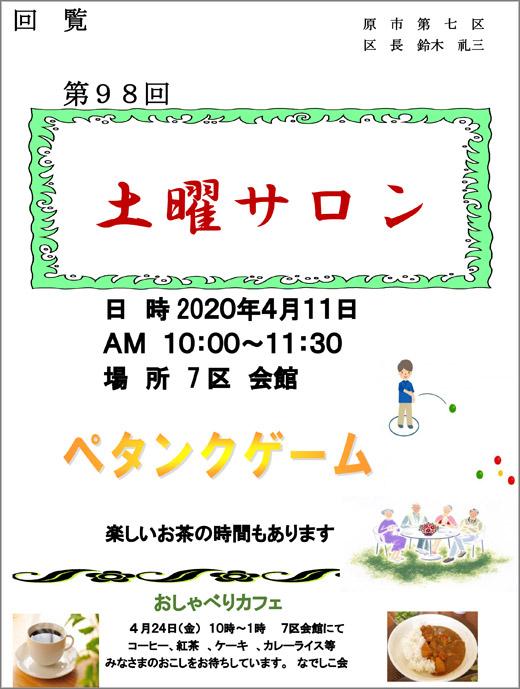 20200313_haraichi7_01.jpg