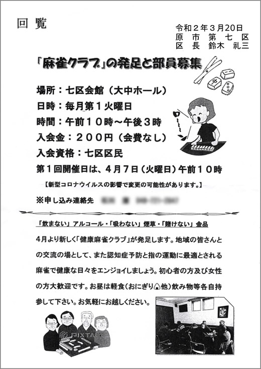 20200323_haraichi7_01.jpg