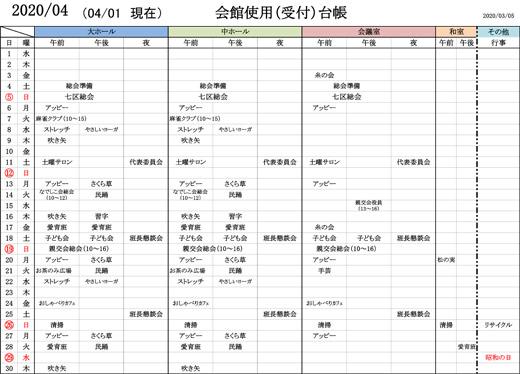 20200324_haraichi7_01.jpg