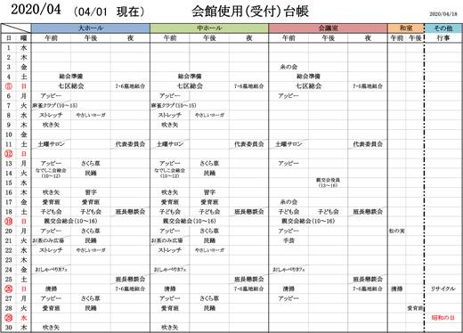 20200420_haraichi7_01.jpg