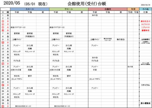 20200420_haraichi7_02.jpg
