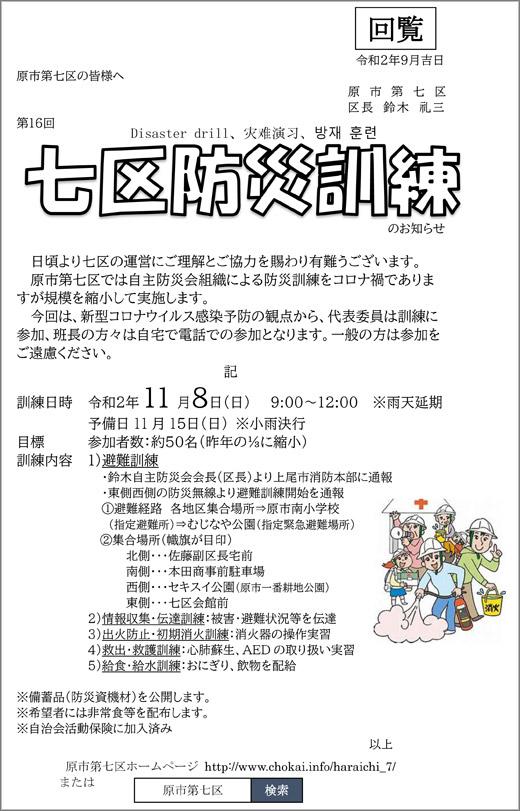 20201009_haraichi7_01.jpg