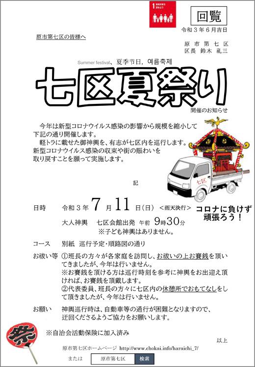 20210611_haraichi7_01.jpg