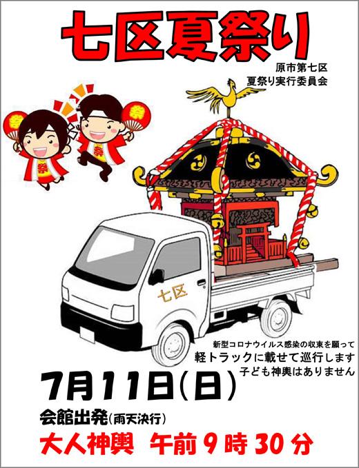 20210611_haraichi7_02.jpg