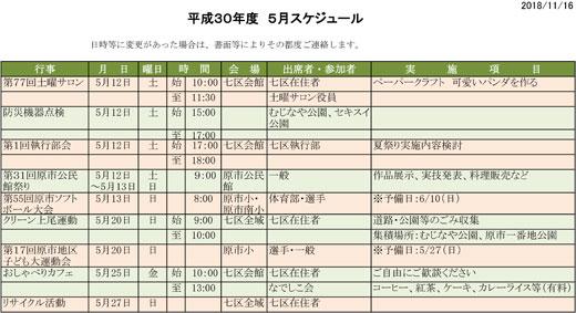 haraichi_sche_201805.jpg