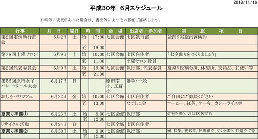 haraichi_sche_201806.jpg