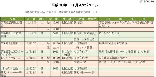 haraichi_sche_201811.jpg