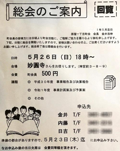 190426harajyuku1-1.jpg