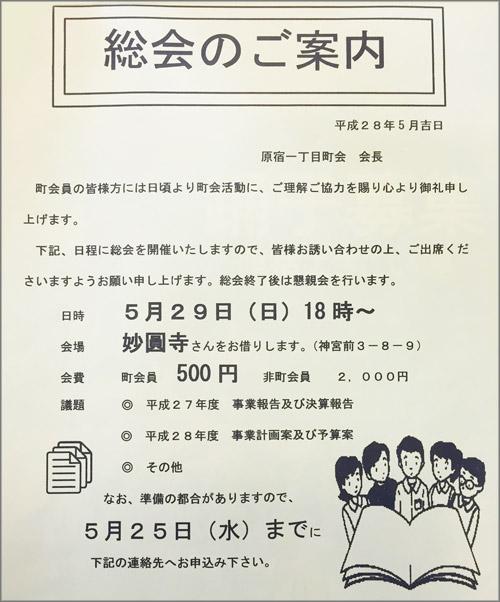 20160525_harajuku1_001.jpg