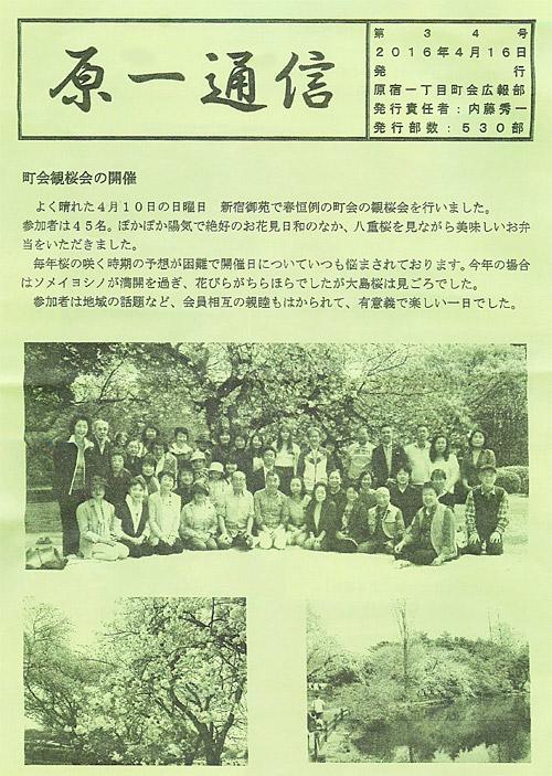 20160525_harajuku1_003.jpg