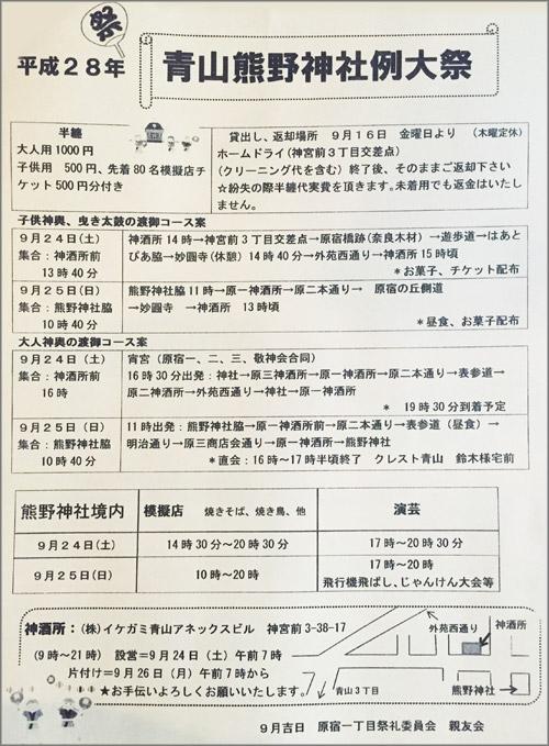 20160927_harajuku1_002.jpg