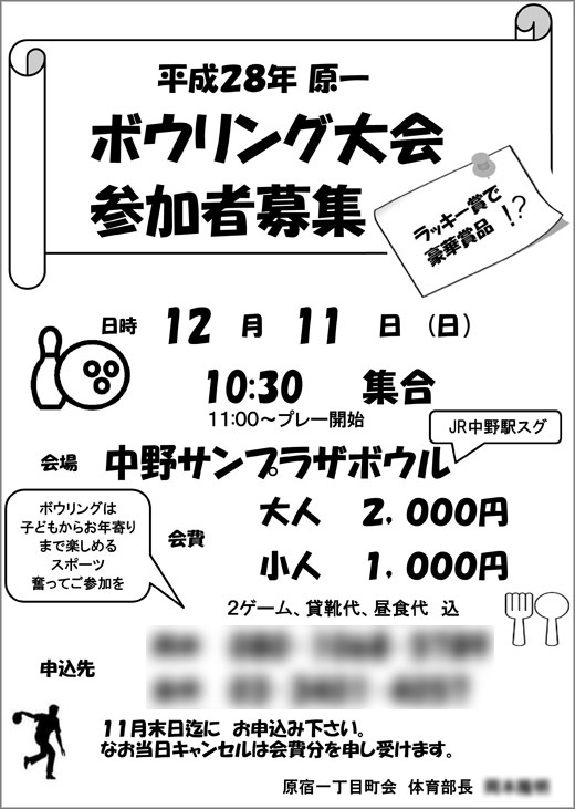 20161114_harajuku1_001.jpg