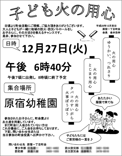 20161208_harajuku1_001.jpg