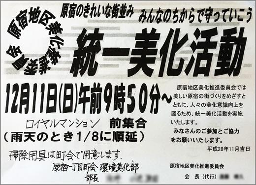 20161208_harajuku1_002.jpg