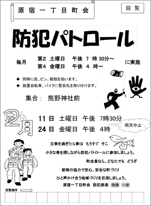 20170207_harajuku1_001.jpg
