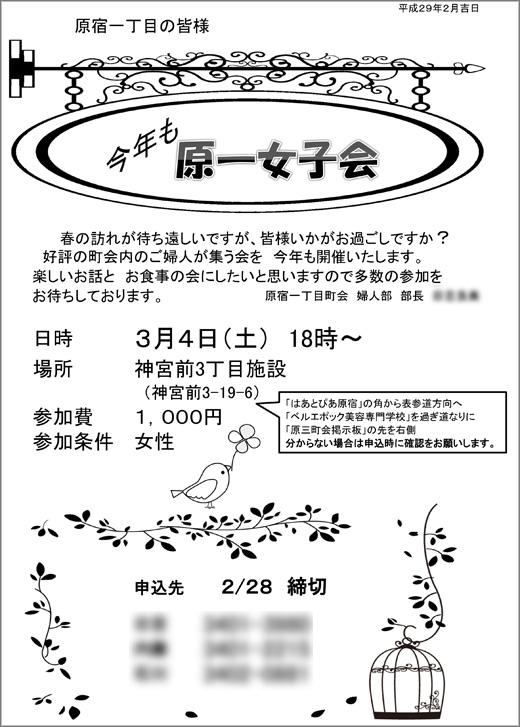 20170208_harajuku1_001.jpg