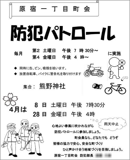 20170403_harajuku1_001.jpg