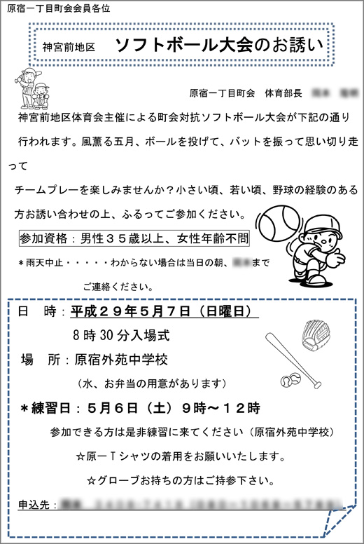 20170405_harajuku1_001.jpg